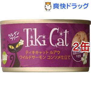 ティキキャット ルアウ ワイルドサーモン コンソメ仕立て(80g*2缶セット)