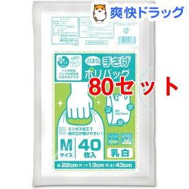 プラスプラスネオ 手提げポリバッグM 乳白(40枚入*80セット)【オルディ】