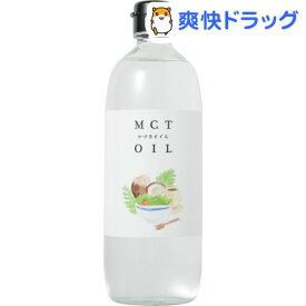 ココナッツ MCTオイル かけるオイル 大容量(470g)