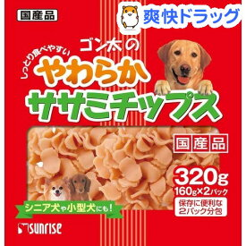サンライズ ゴン太のやわらかササミチップス(320g)【ゴン太】