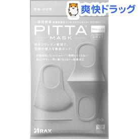 ピッタ・マスク レギュラー ライトグレー(3枚入)【ピッタ・マスク(PITTA MASK)】