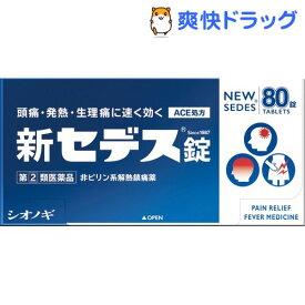 【第(2)類医薬品】新セデス錠(80錠)【セデス】