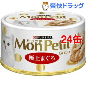 モンプチ ゴールド 缶 極上まぐろ(70g*24コセット)【d_mon】【モンプチ】