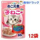 ねこ元気 総合栄養食 パウチ 子猫用 お魚ミックス まぐろ・白身魚・あじ入りかつお(60g*12コセット)【ねこ元気】