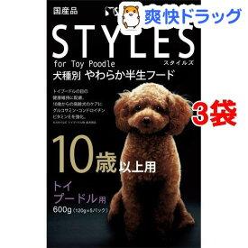 サンライズ スタイルズ トイプードル用 10歳以上用(600g*3コセット)【スタイルズ(STYLES)】