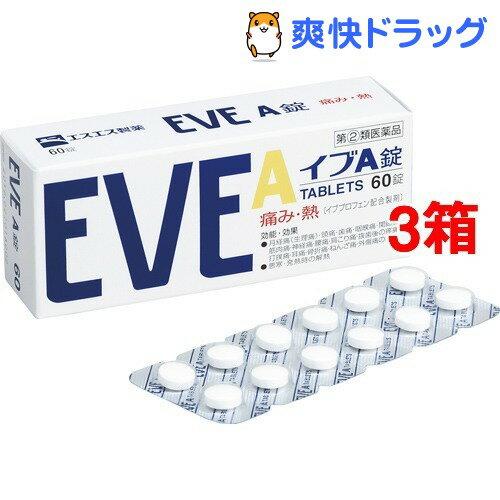 【第(2)類医薬品】イブA錠(セルフメディケーション税制対象)(60錠*3コセット)【イブ(EVE)】【送料無料】