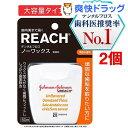 リーチ デンタルフロス ノーワックス 無香料(50m*2コセット)【REACH(リーチ)】