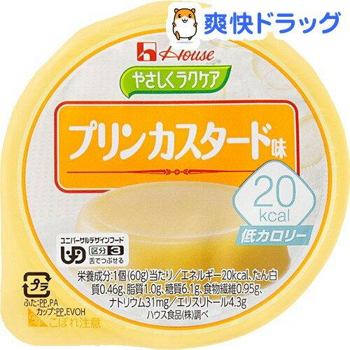 やさしくラクケア 20kcaL プリン カスタード味(60g)【やさしくラクケア】