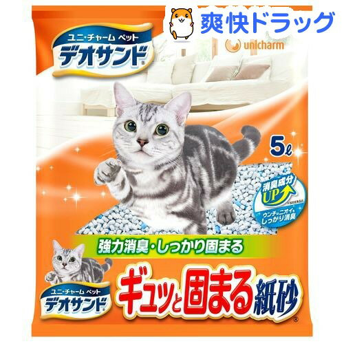 デオサンド ぎゅっと固まる紙砂(5L)【デオサンド】