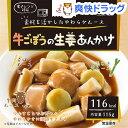 介護食/区分3 エバースマイル 牛ごぼうの生姜あんかけ(115g)【エバースマイル】
