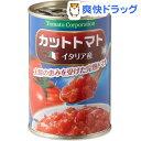 カットトマト(400g)