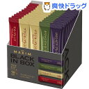 マキシム インスタント コーヒー ブラックインボックス アソート(2g*50本入)【マキシム(MAXIM)】