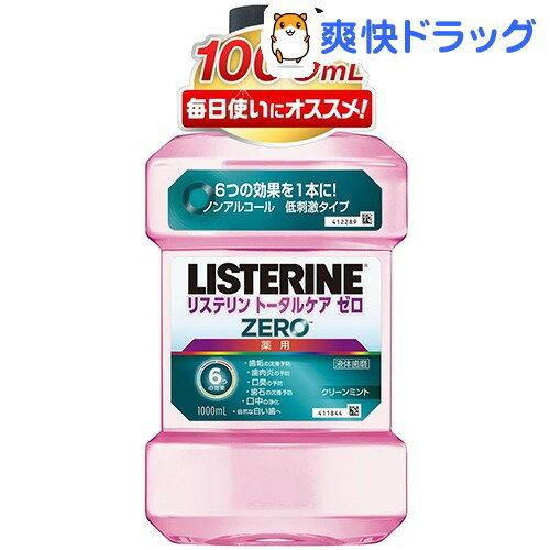 薬用リステリン トータルケア ゼロ(1000mL)【jnj_liste_14】【LISTERINE(リステリン)】