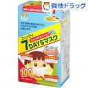 フィッティ 7DAYSマスク キッズサイズ(100枚入)【フィッティ】