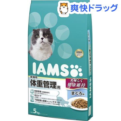 アイムス 成猫用 体重管理用 まぐろ味(5kg)【iamsc121609】【アイムス】【送料無料】