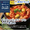 おいしい缶詰 牛トリッパとオリーブのトマト煮込み(90g)【おいしい缶詰】