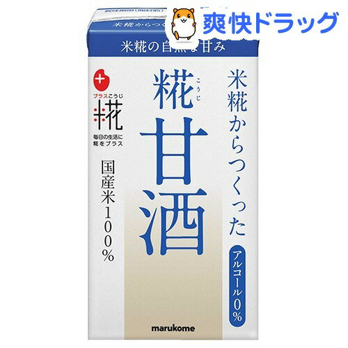 マルコメ 米糀から作った甘酒 LL ケース(125mL*18本入)【プラス糀】