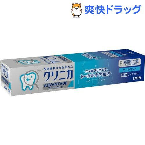 クリニカ アドバンテージ クールミント(30g)ライオン【クリニカ】