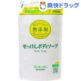 ミヨシ石鹸 無添加ボディソープ 白いせっけん リフィル(350mL)【ミヨシ無添加シリーズ】