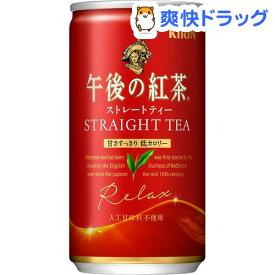 午後の紅茶 ストレートティー(185g*20本入)【午後の紅茶】