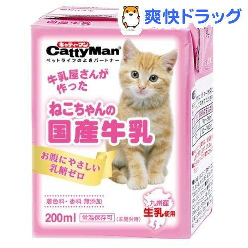 ドギーマン ねこちゃんの国産牛乳(200mL)【ドギーマン(Doggy Man)】
