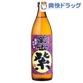 萬世酒造 萬世 紫芋造り 芋焼酎 25度(900mL)
