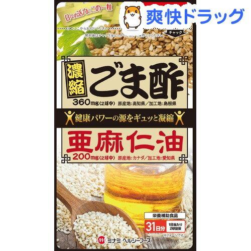 【アウトレット】【訳あり】濃縮ごま酢と亜麻仁油(62球)