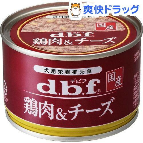 デビフ 鶏肉&チーズ(150g)【デビフ(d.b.f)】