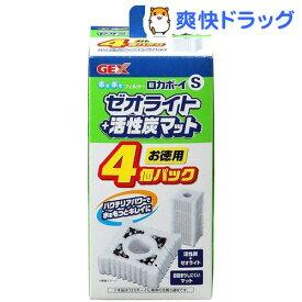 ロカボーイS ゼオライト&活性炭(4コ入)【ロカボーイ】