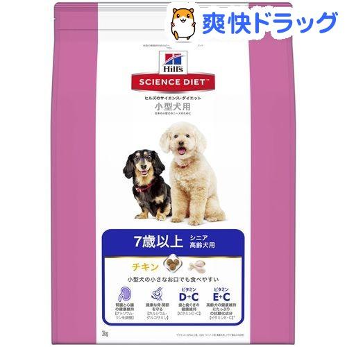 サイエンスダイエット 小型犬用 7歳以上 シニア 高齢犬用 チキン(3kg)【サイエンスダイエット】【送料無料】