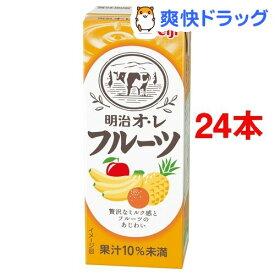 明治 オ・レフルーツ(200ml*24本セット)【明治】