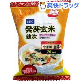 【訳あり】DHC 発芽玄米雑炊 中華風 生姜(1食入)【DHC サプリメント】