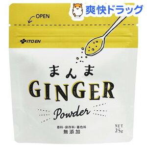 伊藤園 まんまGINGER Powder(ジンジャーパウダー) 粉末しょうが(25g)【atk_m1】【伊藤園】