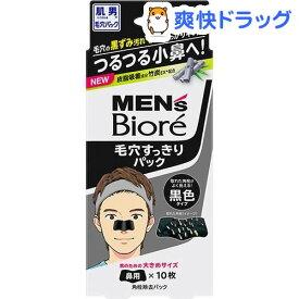 メンズビオレ 毛穴すっきりパック 黒色タイプ(10枚入)【メンズビオレ】