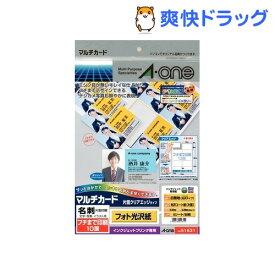 マルチカード IJ用クリアエッジ フチまで印刷10面 光沢紙 51631(5シート)