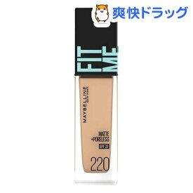 フィットミー リキッド ファンデーション R 【マット】220 健康的な肌色(イエロー系)(30ml)【メイベリン】