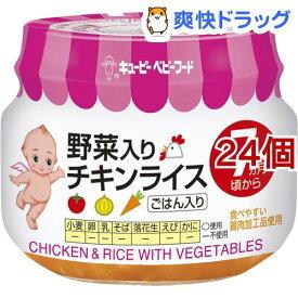 キユーピーベビーフード 野菜入りチキンライス 7ヵ月頃から(70g*24個セット)【キューピーベビーフード】
