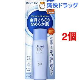 ビオレ さらさらUV パーフェクトミルク(40ml*2コセット)【ビオレさらさらUV】[日焼け止め]