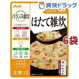 バランス献立 ほたて雑炊(100g*6コセット)
