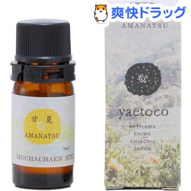 yaetoco 甘夏精油(5ml)【yaetoco(ヤエトコ)】