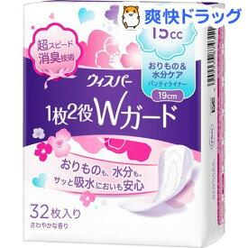 ウィスパー 1枚2役Wガード 女性用 吸水ケア 15cc(32枚入)【ws8】【sws00】【ウィスパー】