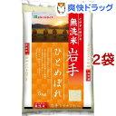 令和元年産 岩手県産ひとめぼれ 無洗米(5kg*2コセット)
