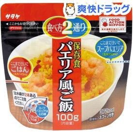 マジックライス 保存食 パエリア風ご飯(100g)【マジックライス】[防災グッズ 非常食]