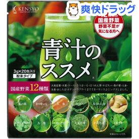 青汁のススメ 国産野菜12種類 粉末タイプ(3g*20包)