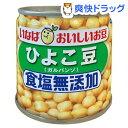 【訳あり】毎日サラダ 食塩無添加 ひよこ豆(100g)【毎日サラダ】[缶詰]