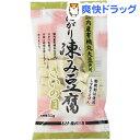 国内産有機丸大豆使用 にがり凍み豆腐・さいの目(50g)