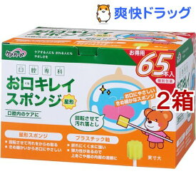 ケアハート 口腔専科 お口キレイスポンジ(65本入*2箱セット)【ケアハート】