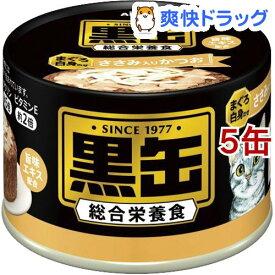 黒缶 ささみ入りかつお まぐろ白身のせ(160g*5缶セット)【黒缶シリーズ】[キャットフード]