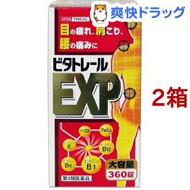 【第3類医薬品】ビタトレール EXP(360錠*2コセット)【ビタトレール】