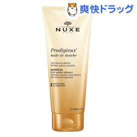 ニュクス プロディジュー シャワー オイル(200ml)【ニュクス(NUXE)】